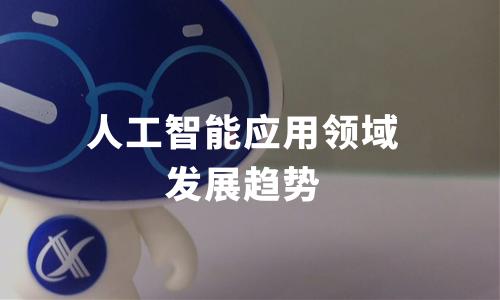 机器人等多股直线拉升涨停!2019人工智能应用领域、发展趋势分析