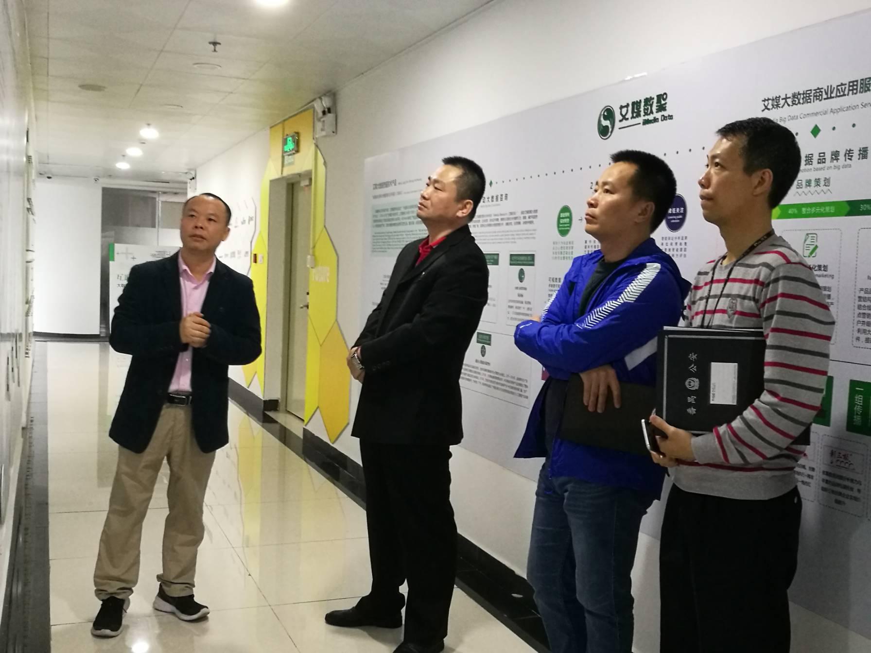 广州番禺公安情报中心领导一行莅临艾媒咨询探讨大数据与治安建设
