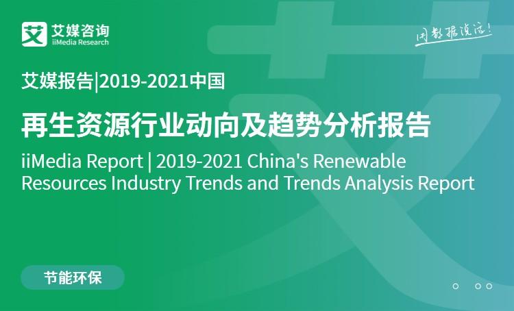 艾媒报告|2019-2021年中国再生资源行业动向及趋势分析报告