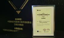 """海深科技荣获2019第三届中国新经济创新势力榜""""最具投资价值企业服务品牌""""奖"""