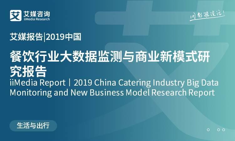 艾媒报告 |2019中国餐饮行业大数据监测与商业新模式研究报告