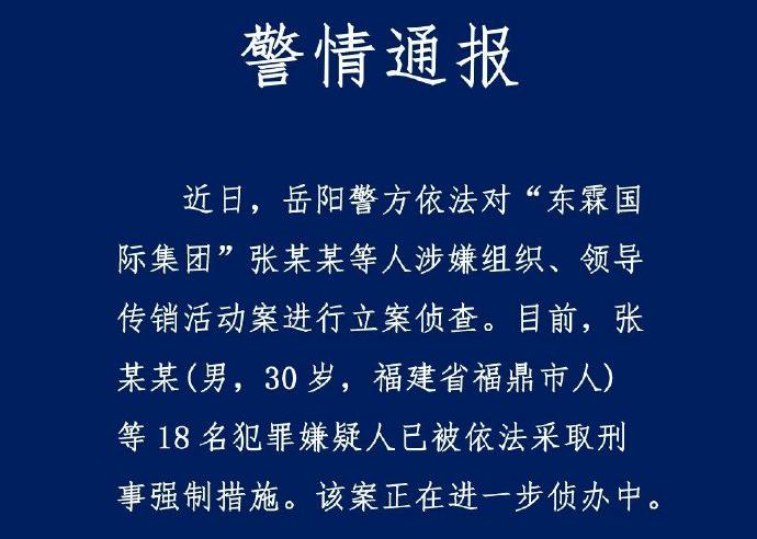 以区块链之名,行传销之事!东霖国际集团董事长张东霖等18人被抓