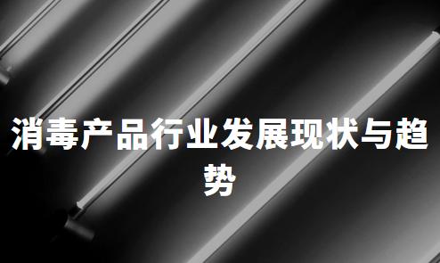 2020年中国消毒产品行业发展现状、机遇以及趋势探析