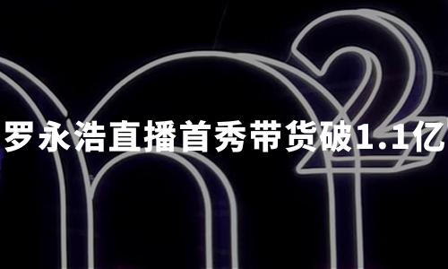 直播电商再掀浪潮:罗永浩直播首秀带货破1.1亿元,超4800万人围观