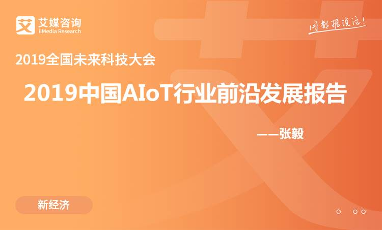 2019全球未来科技大会-2019中国AIoT行业前沿发展报告-艾媒咨询