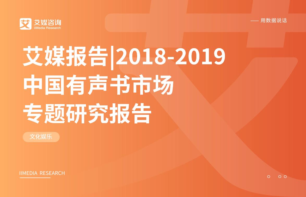 艾媒报告|2018-2019中国有声书市场专题研究报告(内部精简版)