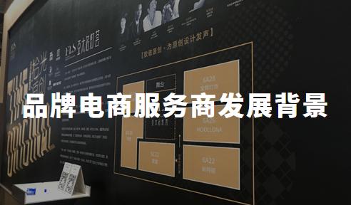 2020H1中国品牌电商服务商行业发展背景及市场动态分析