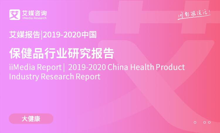 艾媒报告|2019-2020中国保健品行业研究报告