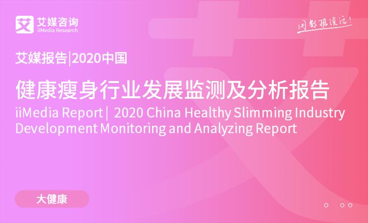 艾媒报告|2020中国健康瘦身行业发展监测及分析报告