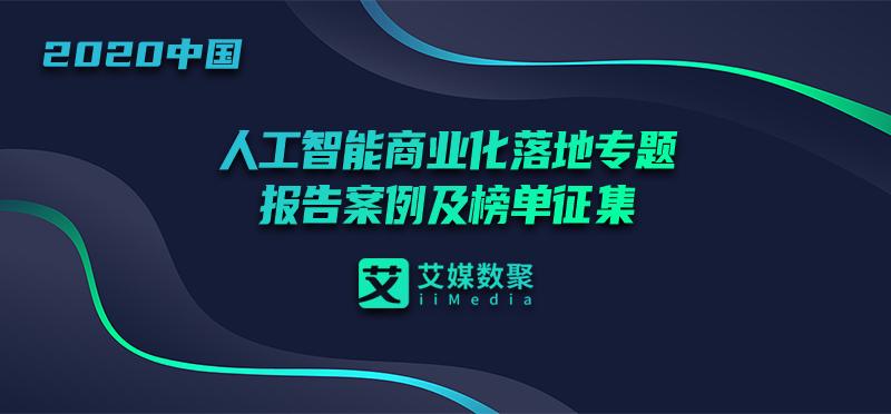 《2020中国人工智能商业化落地专题报告》案例及榜单征集