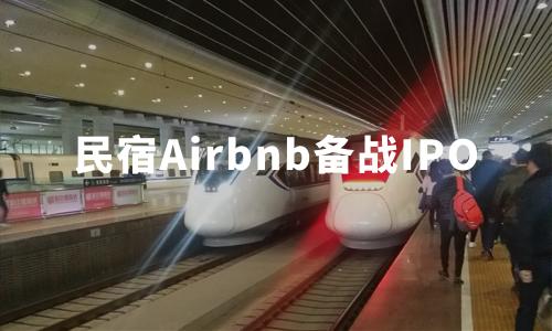 民宿Airbnb备战IPO,中国在线酒店大发一分彩发展现状、预定需求及趋势