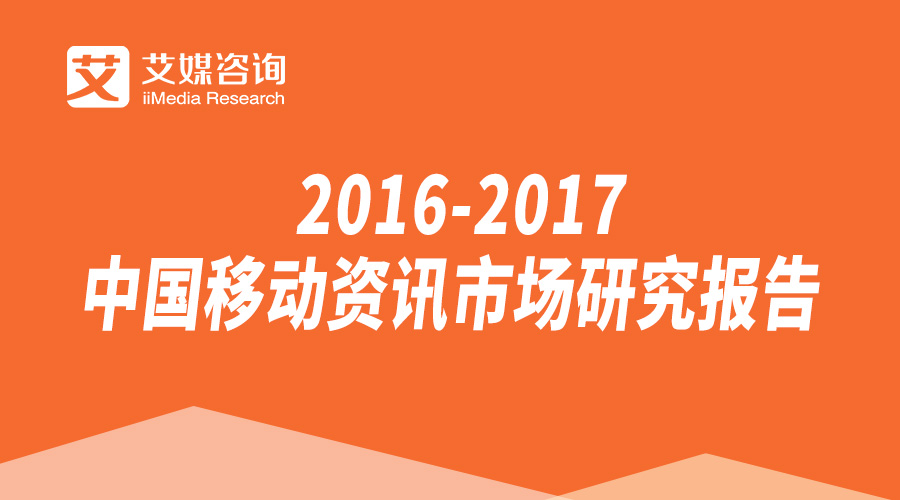 艾媒报告丨2016-2017中国移动资讯市场研究报告