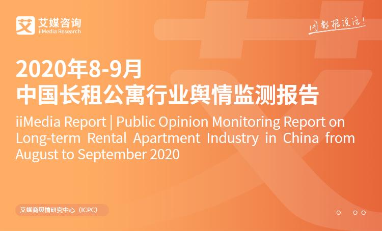 艾媒舆情|2020年8-9月中国长租公寓行业舆情监测报告