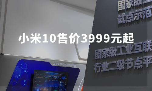 小米10售价3999元起,2020中国5G手机出货量、社会需求及趋势分析