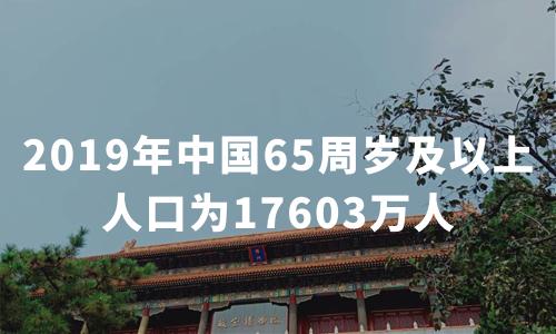 2019年中国65周岁及以上人口为17603万人,银发经济消费市场规模分析