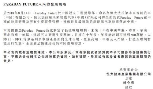 恒大加持,贾跃亭公司法拉第未来在中国设运营总部,这次靠谱了?