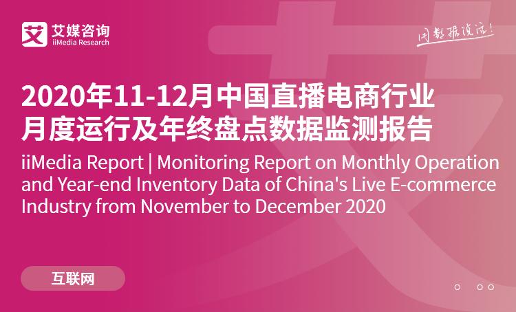 艾媒咨询|2020年11-12月中国直播电商行业月度运行及年终盘点数据监测报告