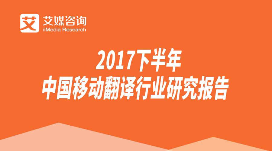 2017下半年中国移动翻译行业研究报告