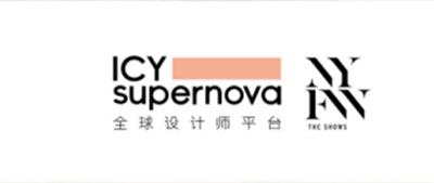ICY全球设计师平台获近亿元A轮融资,即将亮相纽约时装周