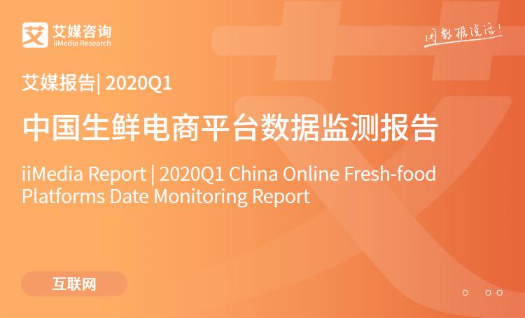 艾媒报告| 2020Q1中国生鲜电商平台数据监测报告