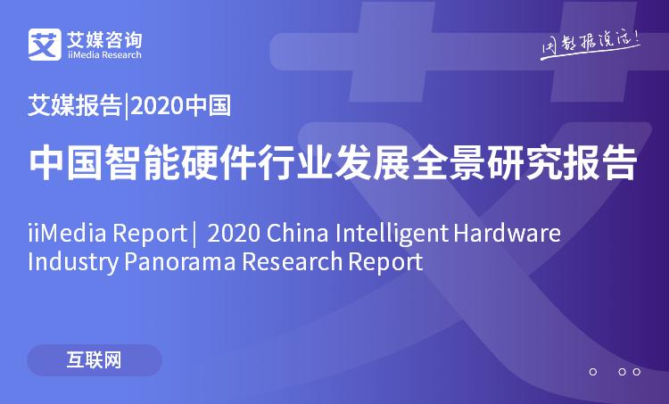 艾媒报告|2020中国智能硬件行业发展全景研究报告