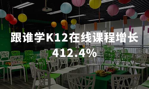 跟谁学Q2营收16.5亿元,K12在线课程增长412.4%