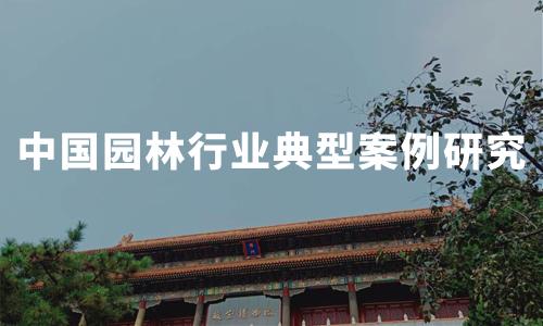 2019-2020中国园林行业典型案例研究——东方园林、铁汉生态
