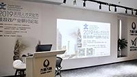 2019天河人才文化节暨游戏产业研讨论坛圆满举办