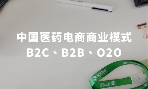 2019中国医药电商B2C、B2B、O2O模式结构、市场份额对比分析