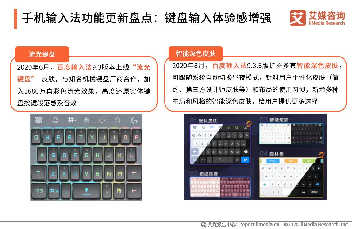 手机输入法功能更新盘点:键盘输入体验感增强