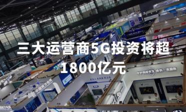 大手笔!三大运营商今年5G投资增长三倍至1803亿,将开通60万5G基站