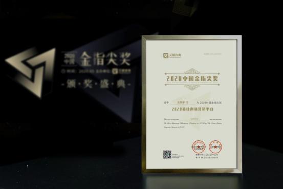 """无锋科技荣获2020中国金指尖""""最佳创新营销平台""""奖"""