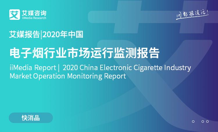 艾媒报告|2020年中国电子烟行业市场运行监测报告