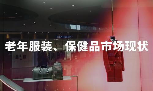 2020H1中国老年服装、保健品市场现状分析