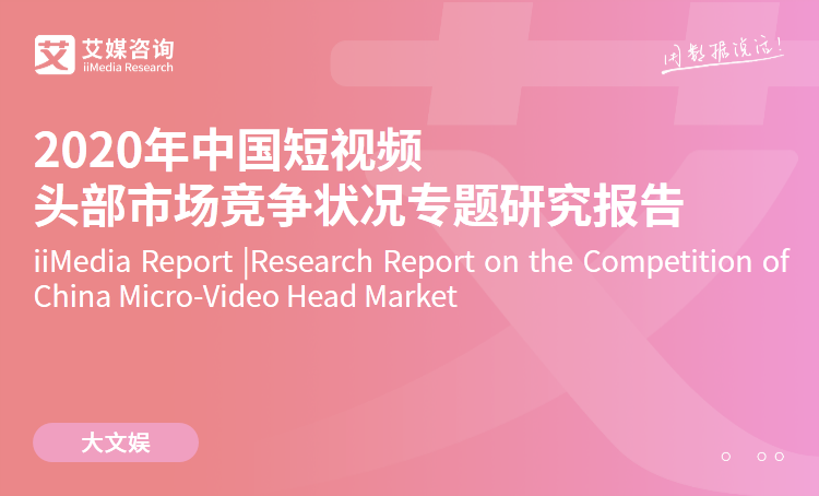 艾媒咨询|2020年中国短视频头部市场竞争状况专题研究报告