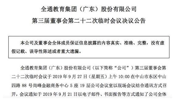 公众号上市再添失败案例!15亿收购案告吹,全通教育终止收购吴晓波频道
