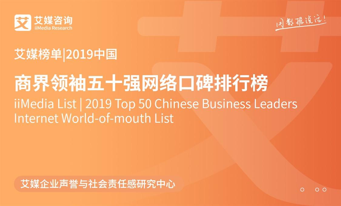 艾媒榜单 |2019中国商界领袖五十强网络口碑排行榜