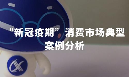 """""""新冠疫期""""消费市场典型案例分析——杭州华集、碧桂园千玺机器人餐厅"""