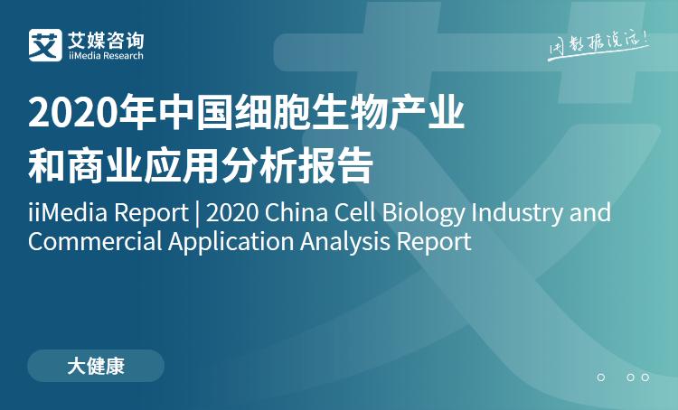 艾媒咨询|2020年中国细胞生物产业和商业应用分析报告