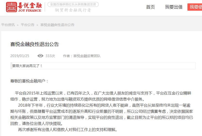 广东P2P平台喜悦金融宣布良性退出,提醒投资人速来提现