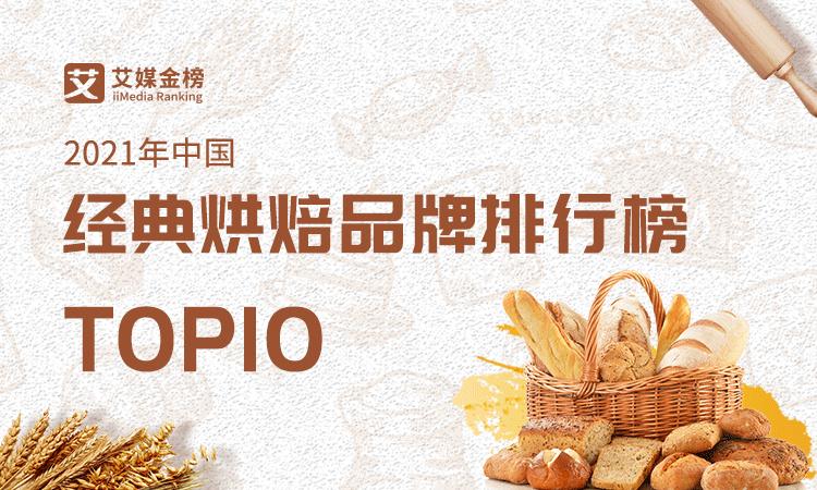 艾媒金榜 2021年中国经典烘焙品牌排行榜Top10