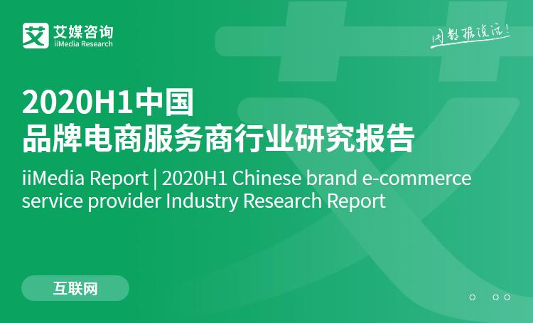 艾媒咨询|2020H1中国品牌电商服务商行业研究报告