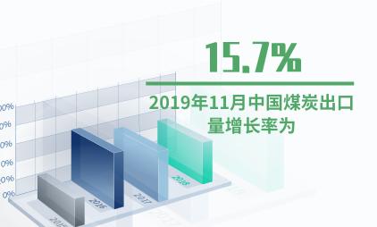 煤炭行业数据分析:2019年11月中国煤炭出口量增长率为15.7%