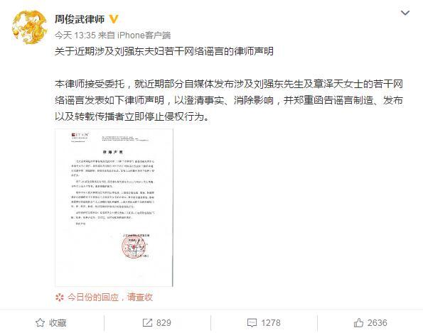 网上疯传刘强东情人节离婚,律师回应:皆为谣言并将追究责任