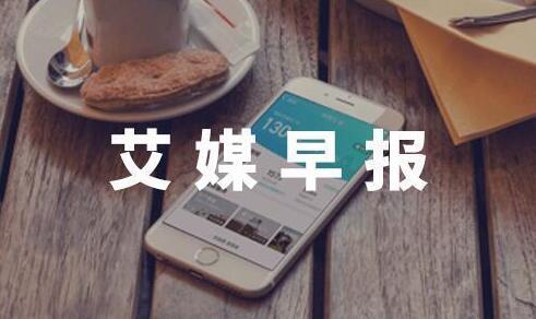 【艾媒精选早报】4月iPhone在华售出390万台;发改委:将落实新能源汽车补贴