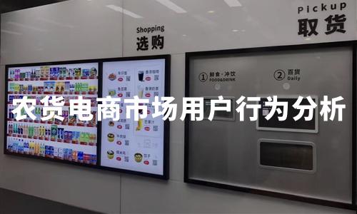 """""""助农""""增加电商平台好感度:2020Q1中国农货电商市场用户行为分析"""
