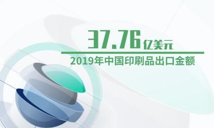 印刷行业数据分析:2019年中国印刷品出口金额达39.76亿美元