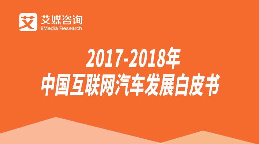 艾媒报告 | 2017-2018年中国互联网汽车发展白皮书