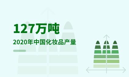 化妆品行业数据分析:2020年中国化妆品产量达127万吨