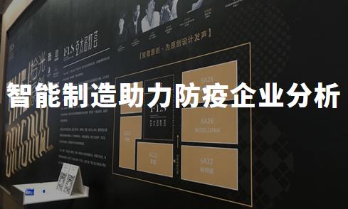 2020中国智能制造助力防疫企业分析——隆力奇、浪潮公司、巨石集团